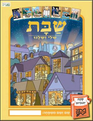 Shabbat Sheli ve Shelanu