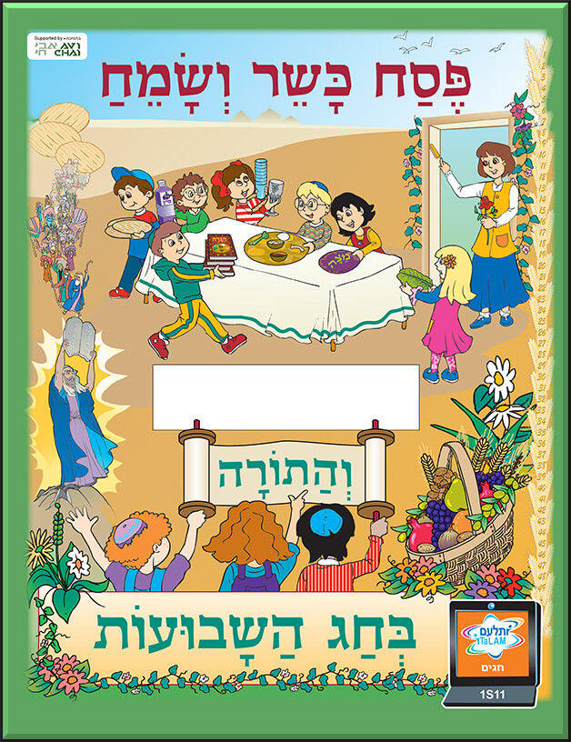 miPesach Ad Shavuot