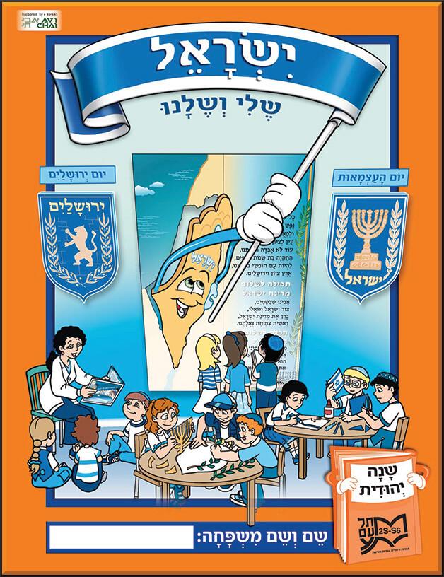 Israel Sheli ve Shelanu