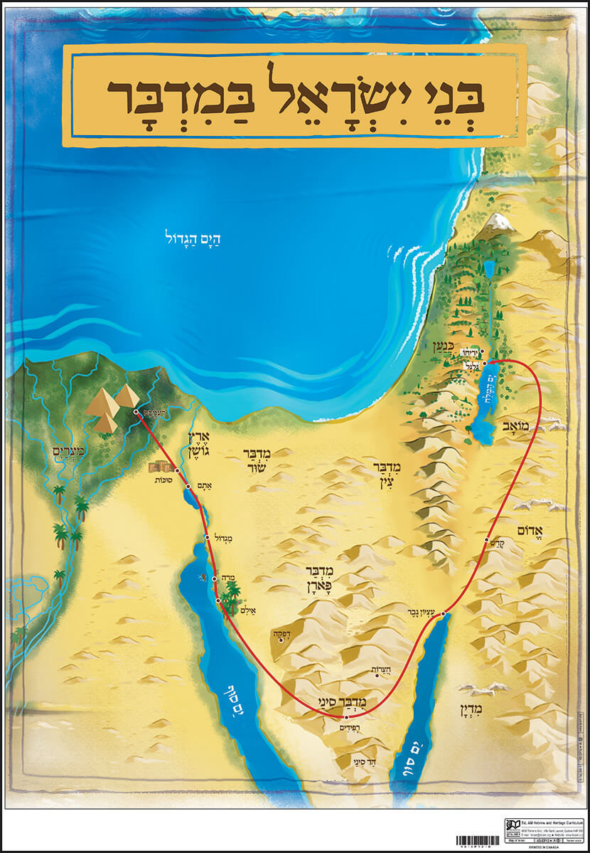 Mapat Israel - Sheet B